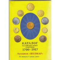 Каталог российских монет и жетонов 1700-1917.