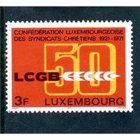 Люксембург.Ми-827. 50 лет Христианскому союзу рабочих. Серия: Профсоюз.1971.