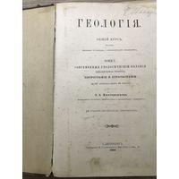 Геология .А.А.Иностранцева.1899г.С.-Петербург.