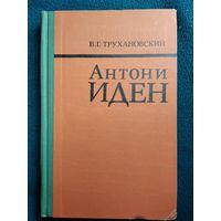 В.Г. Трухановский  Антони Иден. Страницы английской дипломатии, 30-50 годы