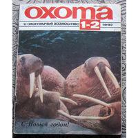 Охота и охотничье хозяйство. номер 1-2 1992