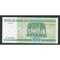 Беларусь 100 рублей 2000 года серия гН