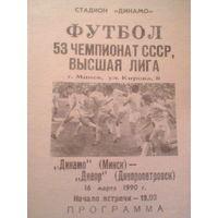 1990 год динамо минск--днепр днепропетровск  тираж6000