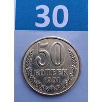 50 копеек 1991(л) года СССР. Красивая монета!