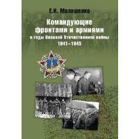Малашенко. Командующие фронтами и армиями в годы Великой Отечественной войны 1941-1945