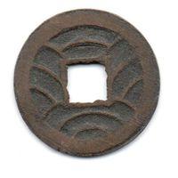 ВЕЛИКАЯ ЯПОНСКАЯ ИМПЕРИЯ  4 МОНА 1863. 11 ВОЛН