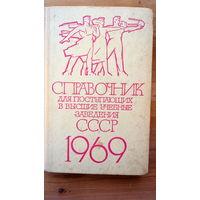 СПРАВОЧНИК. 1969 г. СССР.