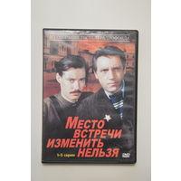 """DVD диск """"Место встречи изменить нельзя"""" 5 серий"""