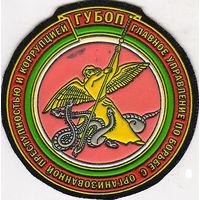 Шеврон ГУБОП