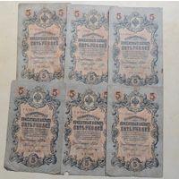 5 рублей, царская Россия (6 шт.)