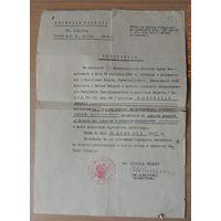 Документ Польша 1939 г.