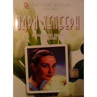 Одри Хепберн. Коллекционное издание (6 DVD)