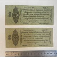 50 рублей 1919г. Краткосрочное обязательство государств. Казначейства Омск