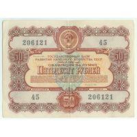 СССР, Облигация  50 рублей 1956 год.