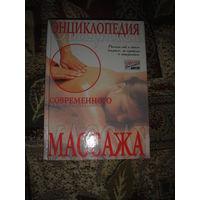 Энциклопедия современного массажа