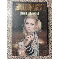 Лена Ленина Multimillionaires-2. Истории успеха крупнейших предпринимателей