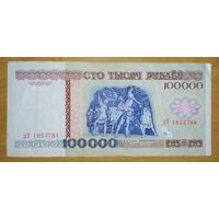 100000 рублей 1996 года, серия дЭ