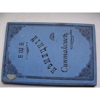 Немецкий синтаксис 1893г Москва премия Петра Великого