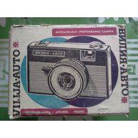 Фотоаппарат Вилия-Авто с коробкой и чехлом