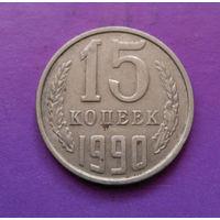 15 копеек 1990 СССР #05