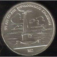 1 рубль 1987 год Бородино Обелиск (мешковой)_UNC