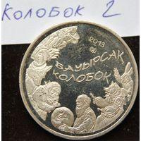 Монеты Казахстана. Колобок.