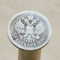 50 копеек 1896* (Париж)