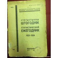 БССР \ Статыстычны штогоднік \ Статистический ежегодник 1924-1925 гг. Минск, 1925 г.