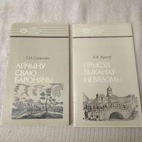 Серия: Нашы славутыя землякі. На беларускай мове. 2 кнігі