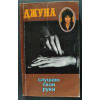 Слушаю свои руки. Джуна Давиташвили. 1988 г.и.