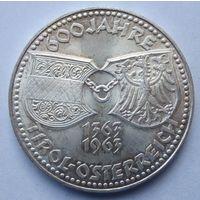 Австрия 50 шиллингов 1963 600 лет Тиролю