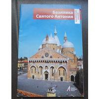 Фотоальбом, Базилика Святого Антония с вкаладышами. Италия.