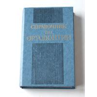 Справочник по ортодонтии, Кишинев: Картя Молдовеняскэ, 1990, 488 с.