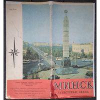 Минск. Туристическая схема. 1972 г.