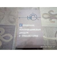 Справочник по полупроводниковым диодам и транзисторам.