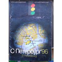 Карта С-Петебрург, атлас для водителей Санкт-Петебурга 1996 г.