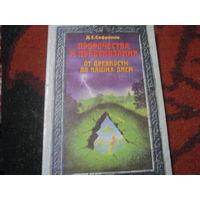 """Д.Сафронов""""Пророчества и предсказания от древности до наших дней."""""""