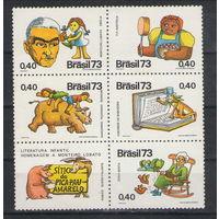 Бразилия Писатель Бенто Жозе Монтейро Лобато 1973 год чистая полная серия из 6-ти марок в общей сцепке
