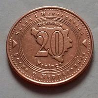 20 фенингов, Босния и Герцеговина, 2007 г.