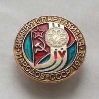 Зимняя спартакиада народов СССР 1978