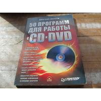 50 программ для работы с CD и DVD