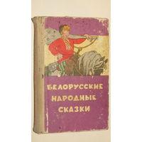 Белорусские народные сказки 1963г./1