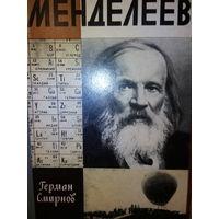 """ЖЗЛ. """"Менделеев"""" Г. Смирнов"""