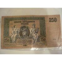 250 руб.1918