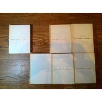 Мастера искусства об искусстве. В 7 томах.*** 1965г.