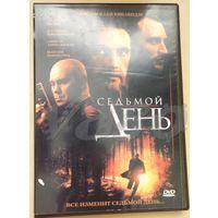 Седьмой день. DVD