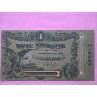 3 рубля 1917 год, Одесса