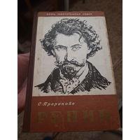 Книга Репин