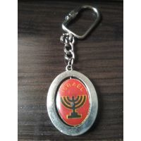 """Брелок для ключей""""ISRAEL""""."""