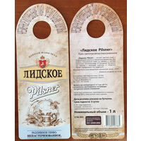 Этикетка пивная (галстук) Лидское Pilsner No 2